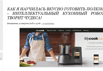 Отзыв о Mycook Touch Jedani