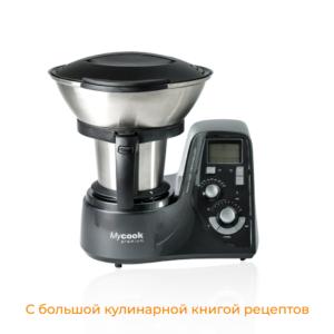 Кухонный робот Mycook Premium