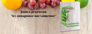 книга рецептов 1